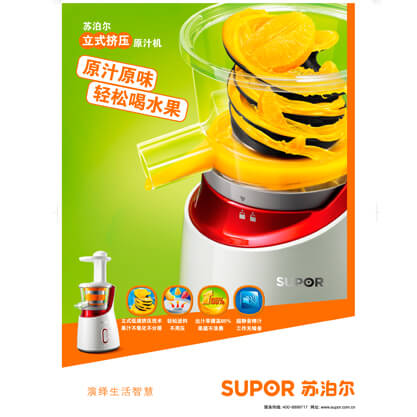 SUPOR SLOW JUICER, THE FINEST TASTE WITH NO FUSS
