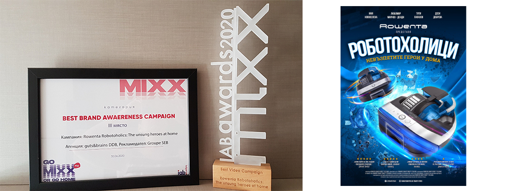 Groupe SEB Bulgarie récompensé à deux reprises lors des « IAB Digital Mixx Awards 2020 » / Groupe SEB Bulgaria awarded twice on IAB Digital Mixx Awards 2020