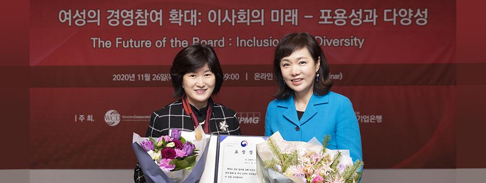 Women Corporate Directors Kay PAENG, Directrice générale de Groupe SEB Corée  distinguée   Women Corporate Directors Kay PAENG, Groupe SEB General Manager, Korea  honored by the Korean government