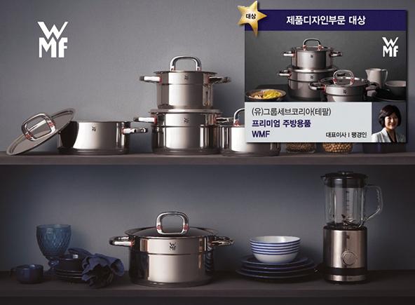 WMF remporte le prix du Design Produit Corée