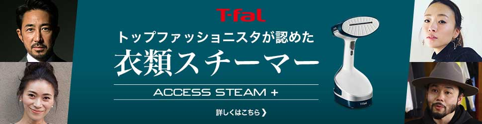 Access steam